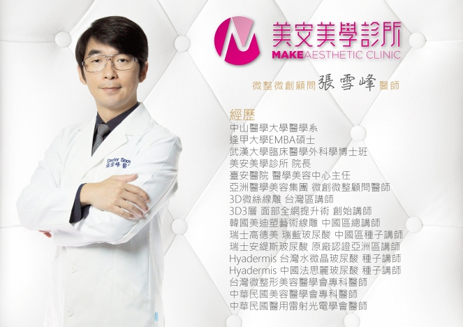 2017美安醫師簡介-張雪峰 (2).jpg