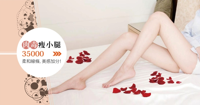 肉毒瘦小腿2.jpg