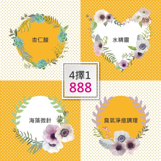 美安週年慶FB推播-2